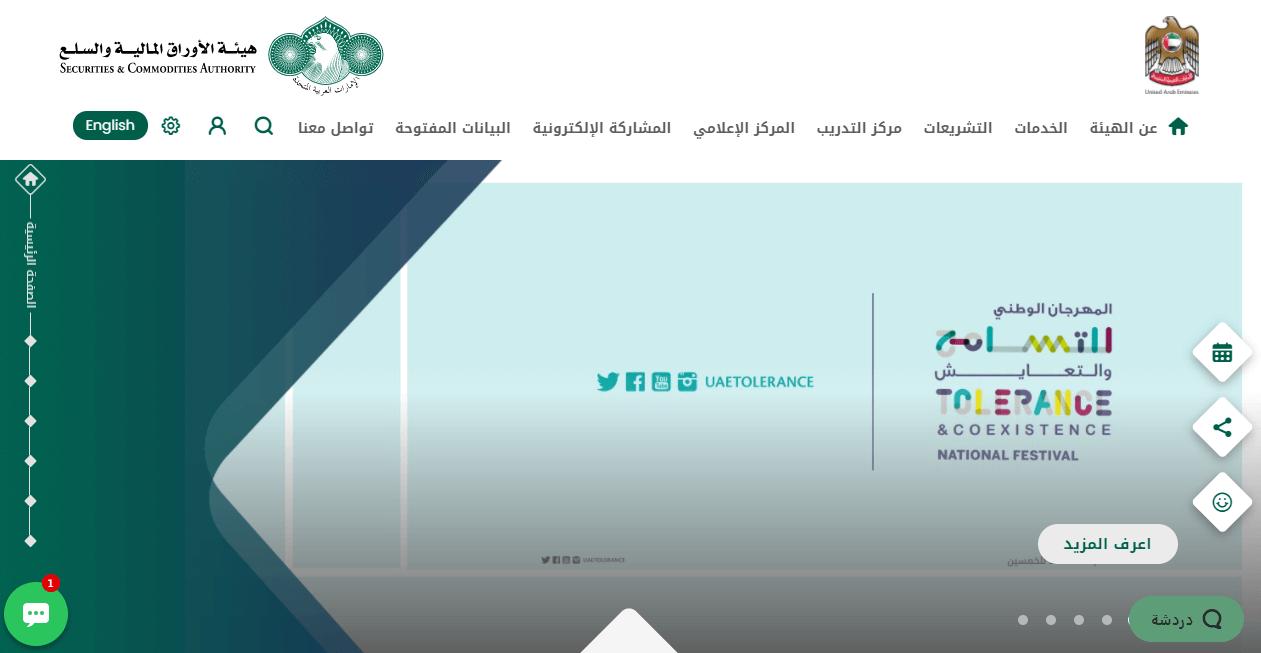 UAE SCA website